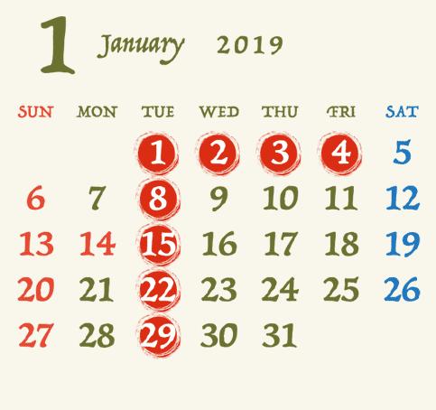 2019年1月の定休日