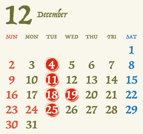 2018年12月の定休日