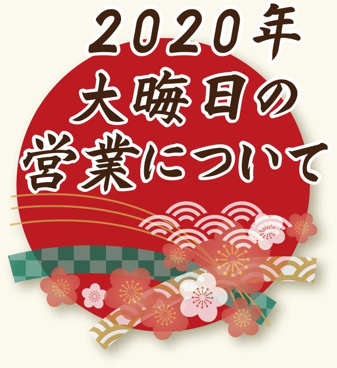 2020年大晦日営業について
