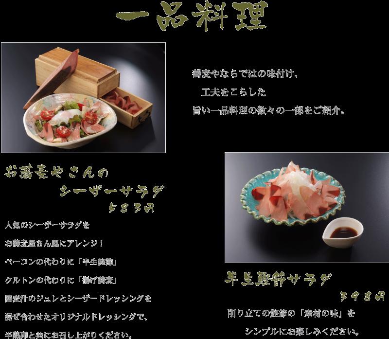 一品料理1